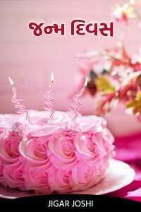 જન્મ દિવસ - 1
