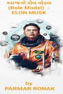 આજનો રોલ મોડલ (Role Model)  - ELON MUSK by પરમાર રોનક in Gujarati