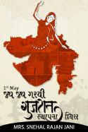 ગુજરાત સ્થાપના by Mrs. Snehal Rajan Jani in Gujarati