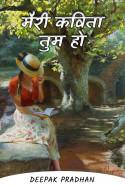 मैरी कविता तुम हो by Deepak Pradhan in Hindi