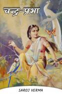 चन्द्र-प्रभा--भाग(२) by Saroj Verma in Hindi