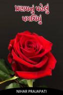 પ્રણયનું પહેલું પગથિયું - ભાગ - 3 by Nihar Prajapati in Gujarati