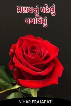 Nihar Prajapati દ્વારા પ્રણયનું પહેલું પગથિયું ગુજરાતીમાં