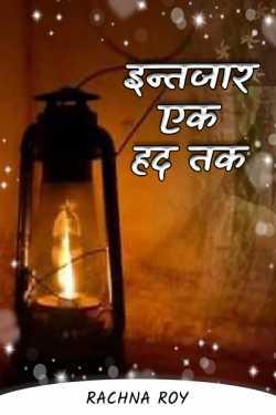 इन्तजार एक हद तक (महामारी) by RACHNA ROY in Hindi