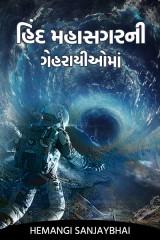 હિંદ મહાસગર ની ગેહરાયીઓમાં by Hemangi Sanjaybhai in Gujarati