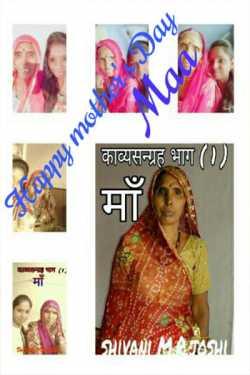 Kavya Sangrah - 1 by Shivani M.R.Joshi in Hindi