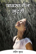 पावसातील सुंदरी by संदिप खुरुद in Marathi
