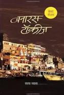 राज बोहरे द्वारा लिखित  बनारस टॉकीज-सत्य व्यास बुक Hindi में प्रकाशित