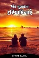 એક મુલાકાત.... દરિયાકિનારે... by Bhumi Gohil in Gujarati