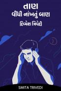 તાણ: વીંધી નાંખતું બાણ – દિવ્યેશ ત્રિવેદી by Smita Trivedi in Gujarati