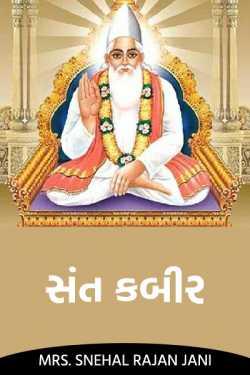Our Excellencies - Part 6 - Saint Kabir by Mrs. Snehal Rajan Jani in Gujarati