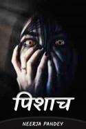 पिशाच.. - 1 by Neerja Pandey in Hindi