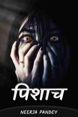 Pishach - 1 by Neerja Pandey in Hindi
