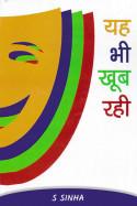 S Sinha द्वारा लिखित  यह भी खूब रही बुक Hindi में प्रकाशित