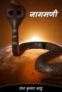 राज कुमार कांदु द्वारा लिखित  नागमणी (संस्मरण ) - अंतिम भाग बुक Hindi में प्रकाशित