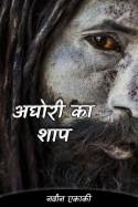 नवीन एकाकी द्वारा लिखित  अघोरी का शाप - अंतिम बुक Hindi में प्रकाशित