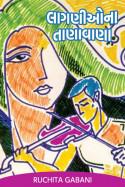 લાગણીઓના તાણાવાણા - ભાગ 2 by Ruchita Gabani in Gujarati