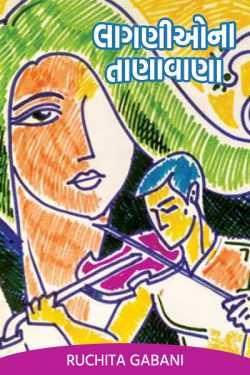 Ruchita Gabani દ્વારા લાગણીઓના તાણાવાણા ગુજરાતીમાં