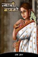 त्याची बायको by वैशाली बनकर in Marathi