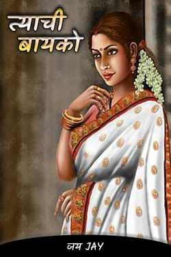 His wife by वैशाली बनकर in Marathi