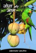 Abhinav Bajpai द्वारा लिखित  तोता और आम बुक Hindi में प्रकाशित