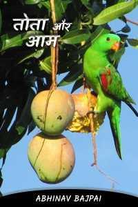 तोता और आम