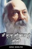 मैं मृत्यु शीखाता हुं - ओशो by Sonu dholiya in Hindi