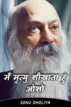 I am a Death Shearer - Osho by Sonu dholiya in Hindi