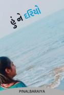 હું ને દરિયો by Pinalbaraiya in Gujarati