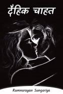 Ramnarayan Sungariya द्वारा लिखित  दैहिक चाहत - 19 बुक Hindi में प्रकाशित