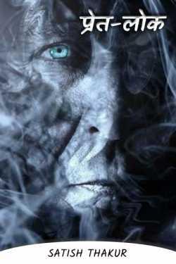 Ghost World 06 by Satish Thakur in Hindi