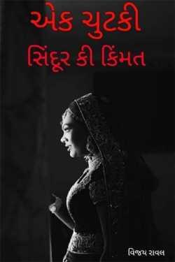 Ek Chutki Sindur ki kimmat - 32 by Vijay Raval in Gujarati