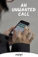An Unwanted Call - 1 by शब्दांकूर in English