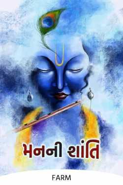 Peace of mind by Farm in Gujarati