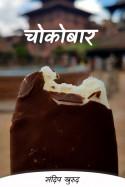 चोकोबार by संदिप खुरुद in Marathi