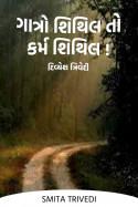 ગાત્રો શિથિલ તો કર્મ શિથિલ! – દિવ્યેશ ત્રિવેદી by Smita Trivedi in Gujarati