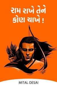 રામ રાખે તેને કોણ ચાખે !