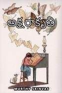 అక్షరాకృతి by murthy srinvas in Telugu