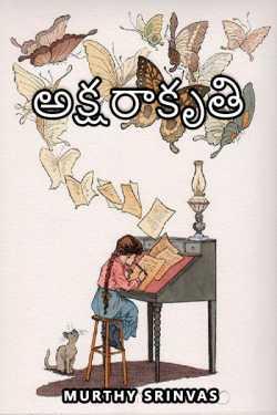 Fonts by murthy srinvas in Telugu