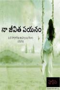 నా జీవిత పయనం - 1 by stories create in Telugu