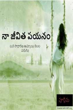 MY LIFE JOURNEY - 1 by stories create in Telugu