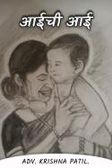 Adv. krishna patil. यांनी मराठीत आईची आई