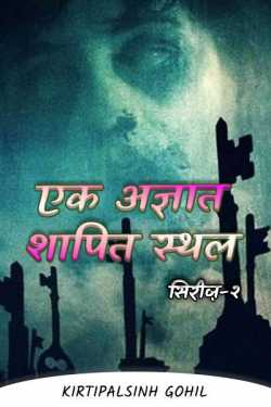 An unknown cursed site 2 - 1 by Kirtipalsinh Gohil in Hindi
