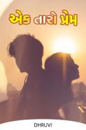 એક તારો પ્રેમ by Dhruvi in Gujarati