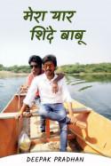 Deepak Pradhan द्वारा लिखित  मेरा यार शिंदे बाबू... बुक Hindi में प्रकाशित