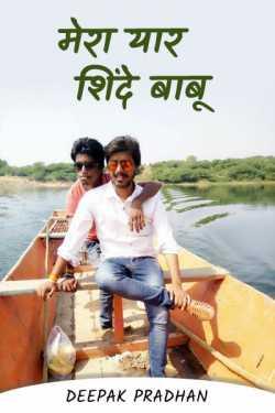 My friend shinde babu... by Deepak Pradhan in Hindi