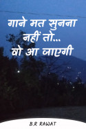 गाने मत सुनना नहीं तो... वो आ जाएगी by B.r Rawat in Hindi