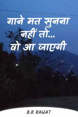 Don't listen to the songs otherwise ... she will come by B.r Rawat in Hindi
