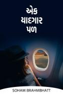 એક યાદગાર પળ by soham brahmbhatt in Gujarati