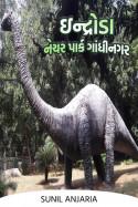 SUNIL ANJARIA દ્વારા ઇન્દ્રોડા નેચર પાર્ક ગાંધીનગર ગુજરાતીમાં
